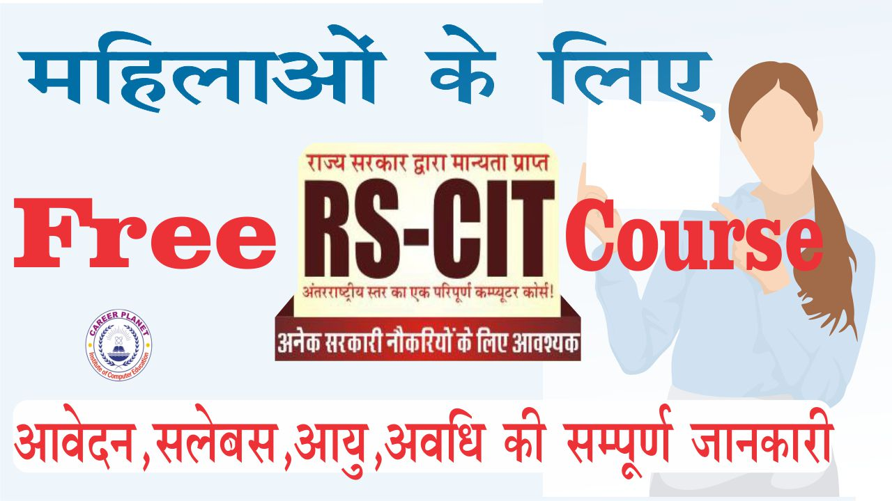 TALLY|RSCIT|TALLY GST|RSCFA|Computer Course in Udaipur