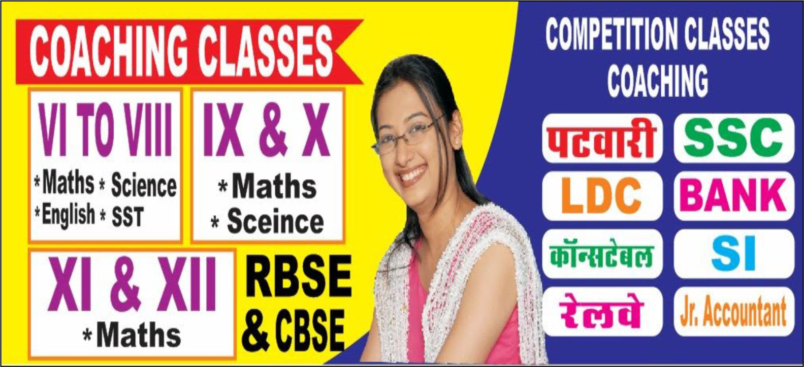 Coaching Classes udaipur - Career Planet Computer Education