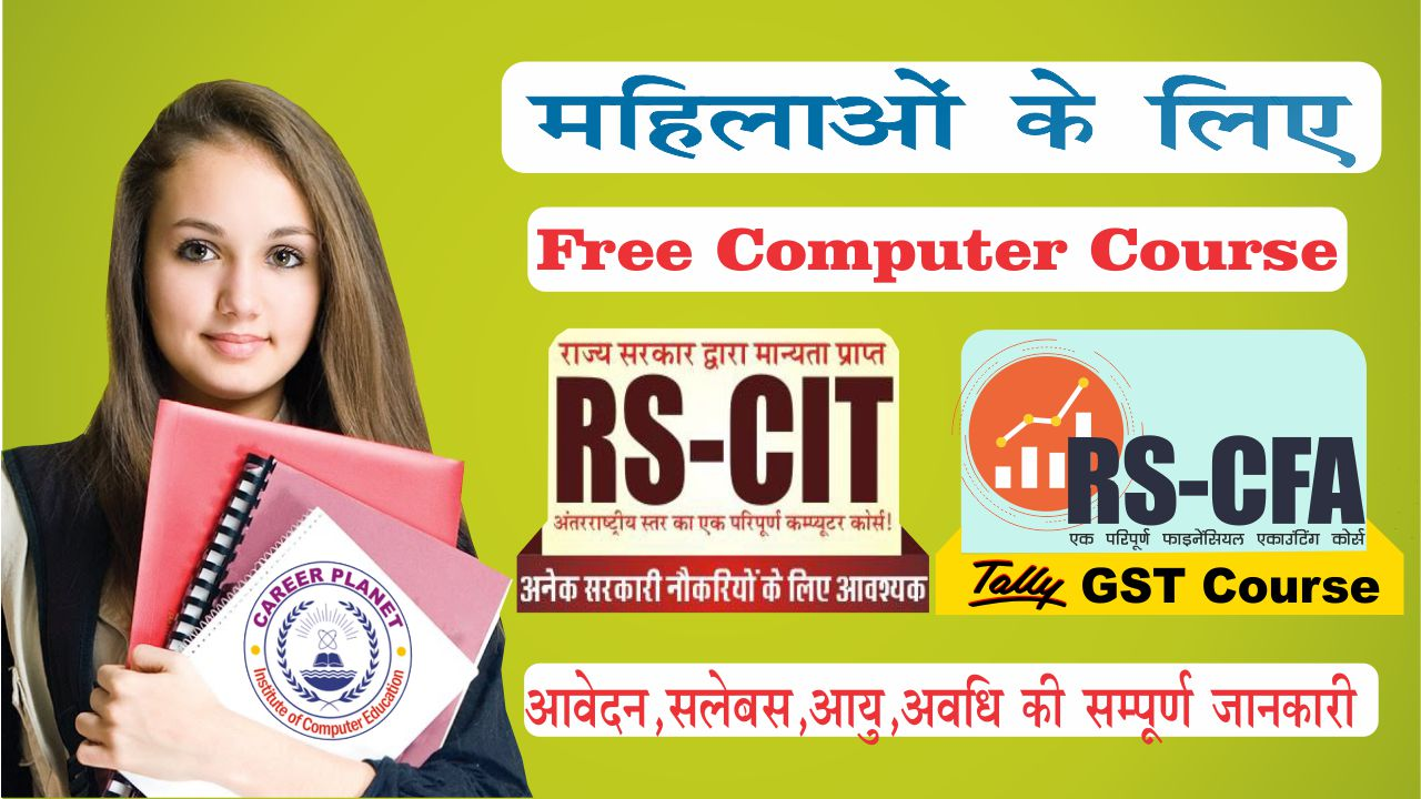 Free RSCIT Course for Female 2019 - Career Planet Computer Education
