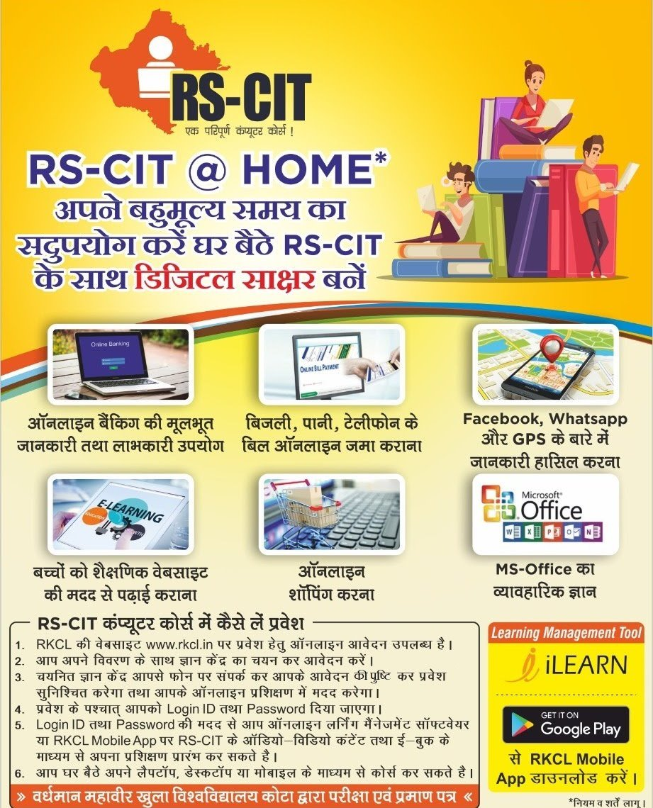 rscit online course rscit@home admission process at career planet udaipur