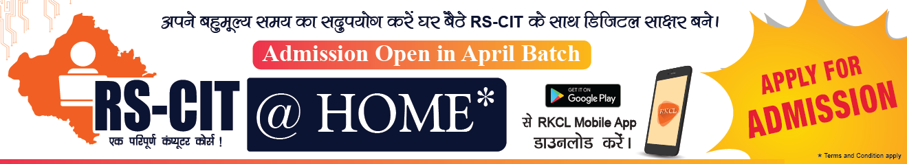 rscit online course admission