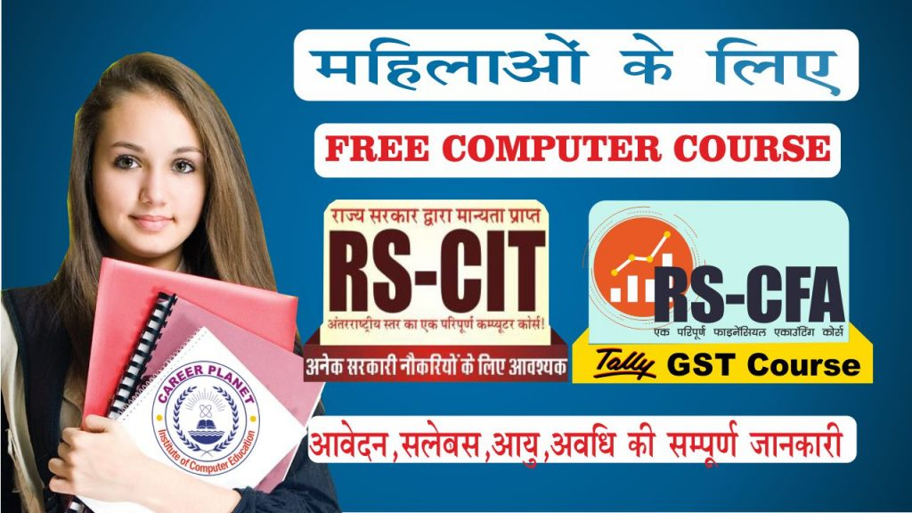free rscit course for female 2021