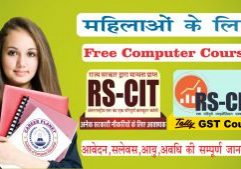 free rscit course for female 2019
