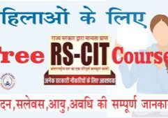 free rscit course for women in 2018